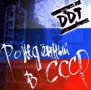 Юрий Шевчук, ДДТ
