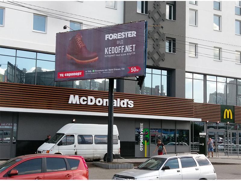Наши магазины в Киеве