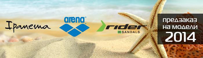 Коллекция пляжной обуви Arena, Rider, Ipanema 2014 года.