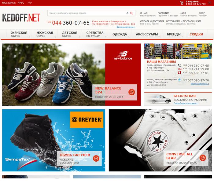 Kedoff.net - больше, ярче, быстрее, удобней