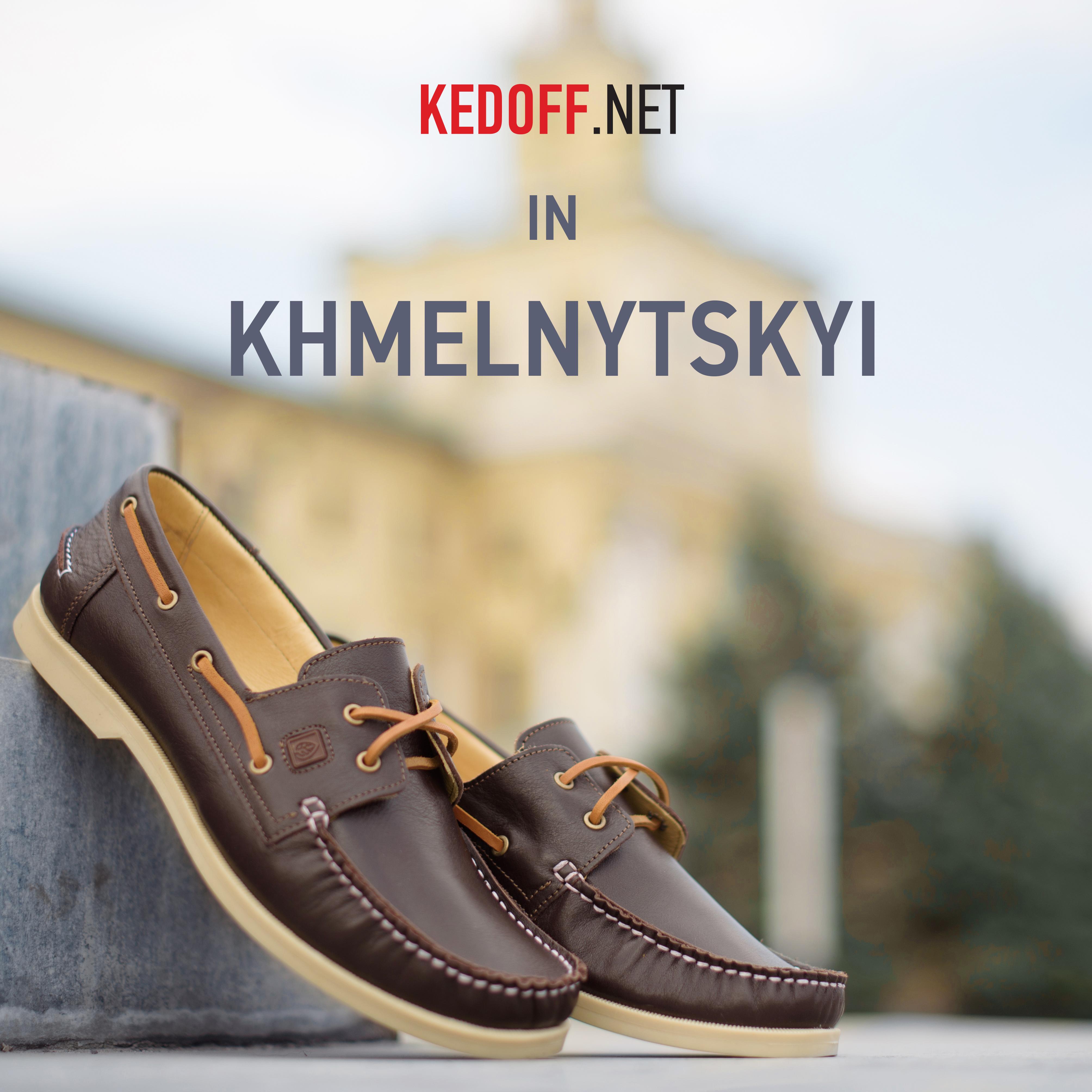 интернет магазин обуви Kedoff.net Хмельницкий