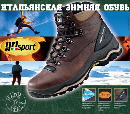 Grisport -ЗИМОЙ ТЕПЛО
