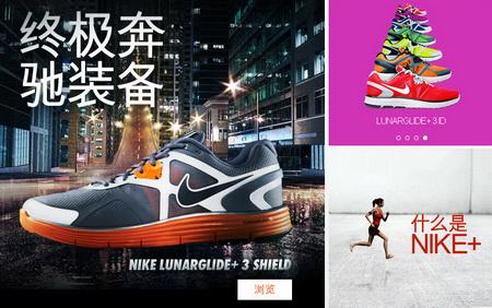 Беги в  Nike по Китаю