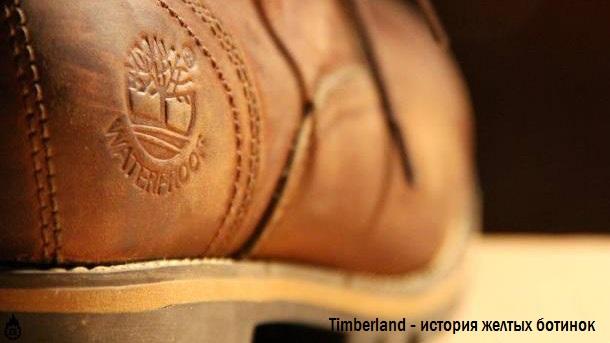 Timberland — история «желтых ботинок»