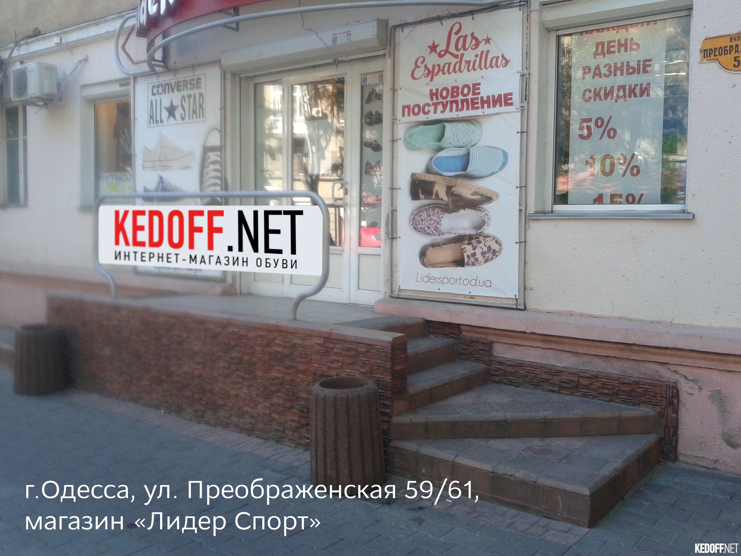 Магазин Kedoff.net теперь в Одессе