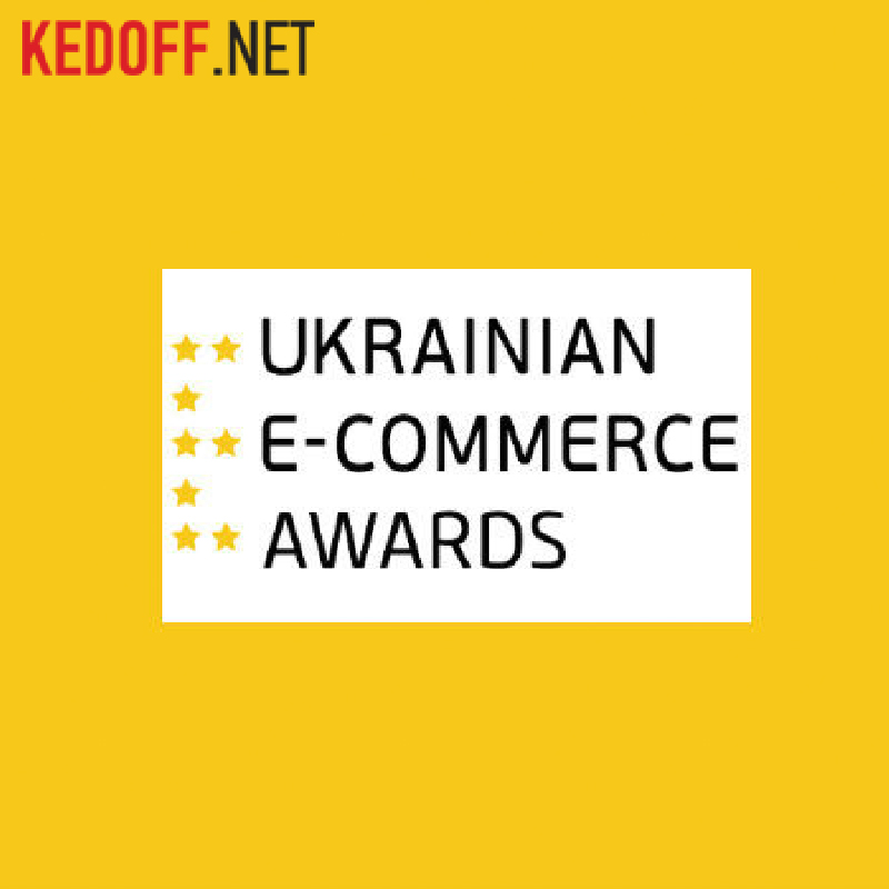 Kedoff.net Ukrainian E-commerce Awards 2016