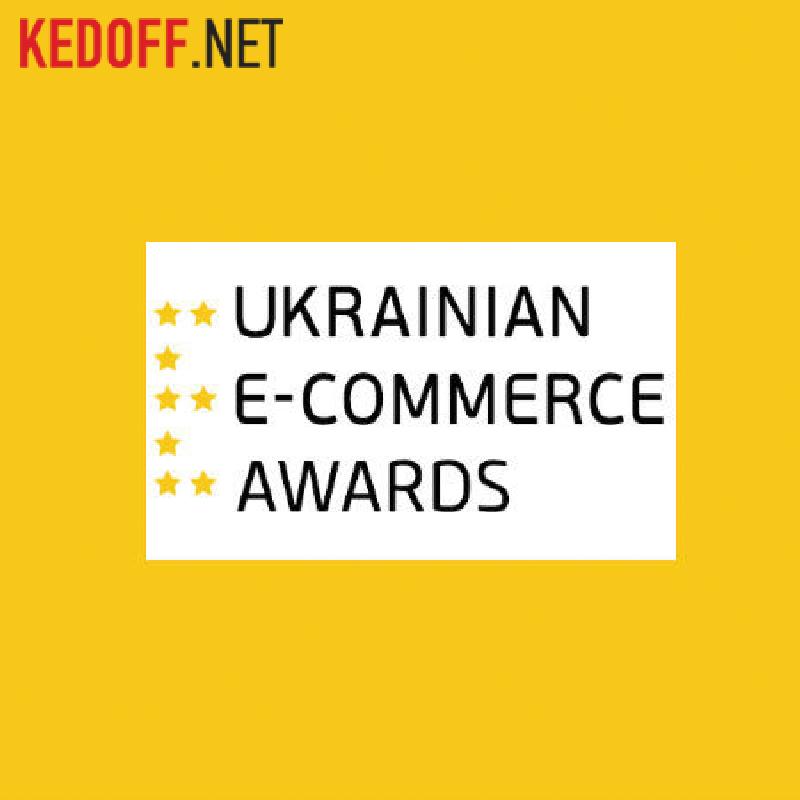 Kedoff.net Ukrainian E-commerce Awards 2016