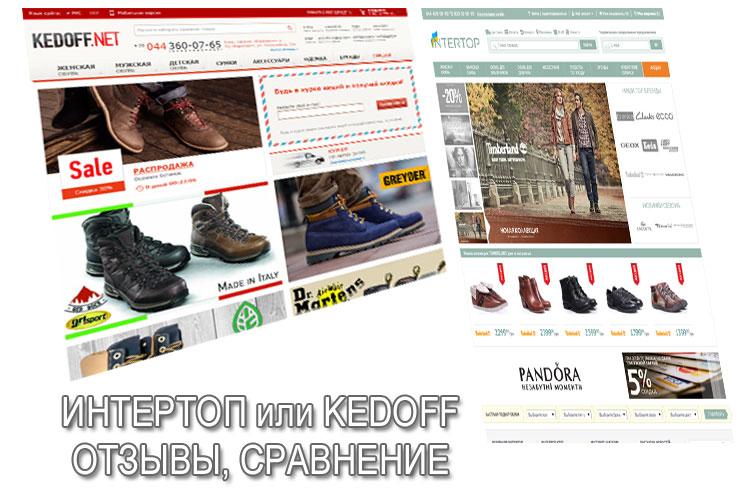 Интертоп - отзывы про интернет магазин. Где лучше покупать в Kedoff или Intertop?