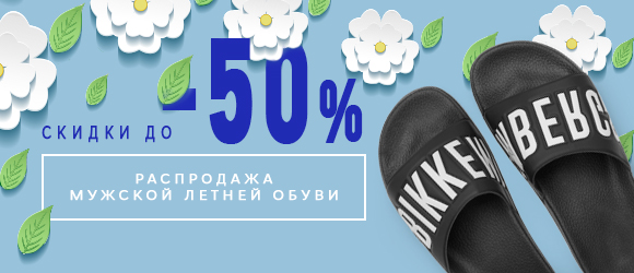 Sale summer men shoes discounts up to -50%