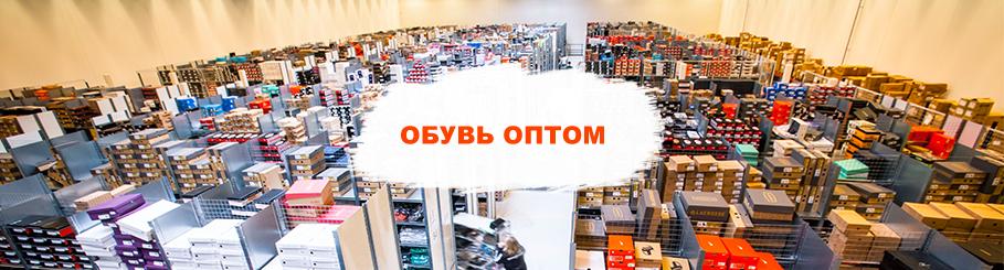 f3ccb24d32d8 Обувь оптом   Adidas, Merrell, New Balance, ECCO  Киев, Харьков, Донецк.  Украина.